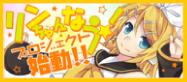 一迅社WEB | リンちゃんなう!PROJECT 公式サイト