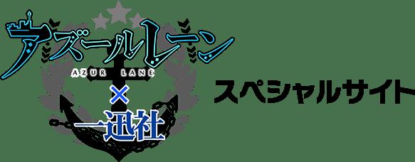 アズールレーン スペシャルサイト | 一迅社WEB