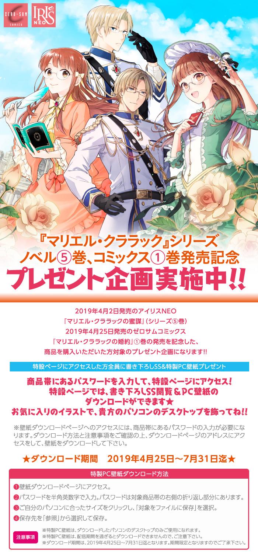一迅社web マリエル クララック シリーズ ノベル5巻 コミックス