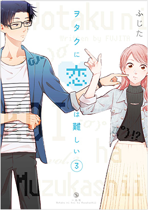 https://www.ichijinsha.co.jp/special/wotakoi/assets/img/comics_03.jpg