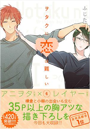 https://www.ichijinsha.co.jp/special/wotakoi/assets/img/comics_04.jpg
