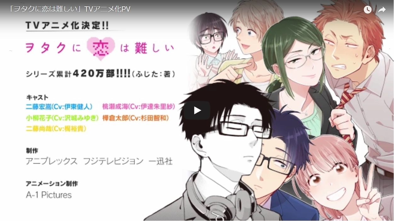 「ヲタクに恋は難しい」TVアニメ化PV